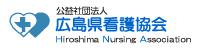 公益社団法人広島県看護協会