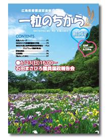 広島県看護連盟機関紙「一粒のちから」第154号