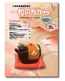 広島県看護連盟機関紙「一粒のちから」第156号